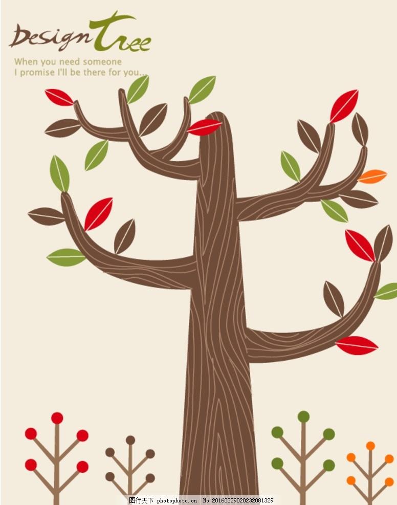 大树 小树 抽象 手绘树木 绿色树 植树节 一棵树 创意树 抽象树 卡通
