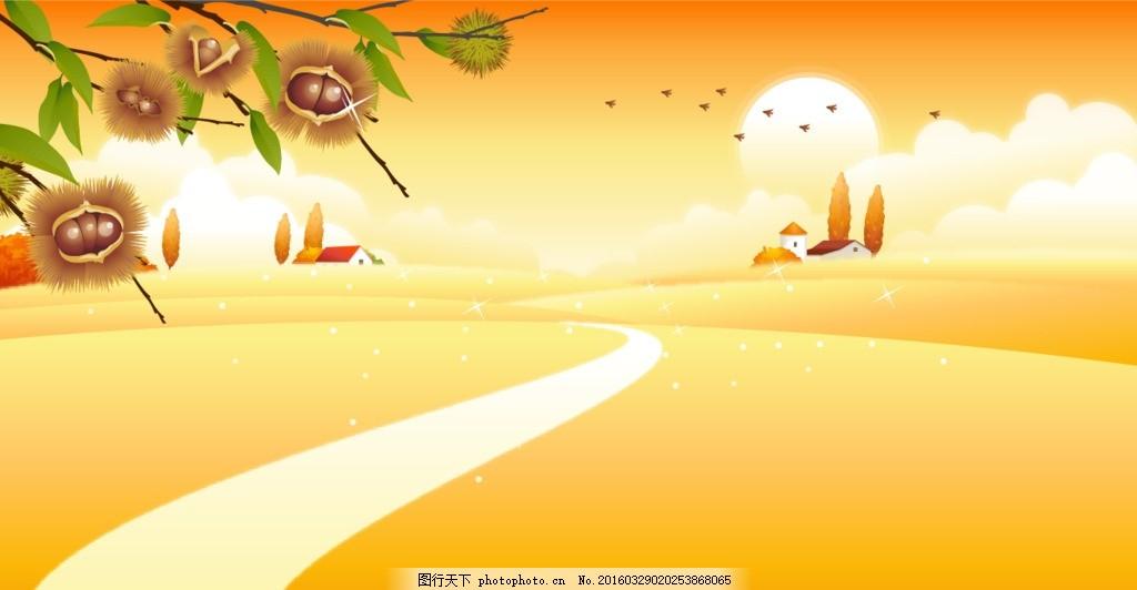 金黄色栗子 秋天景色
