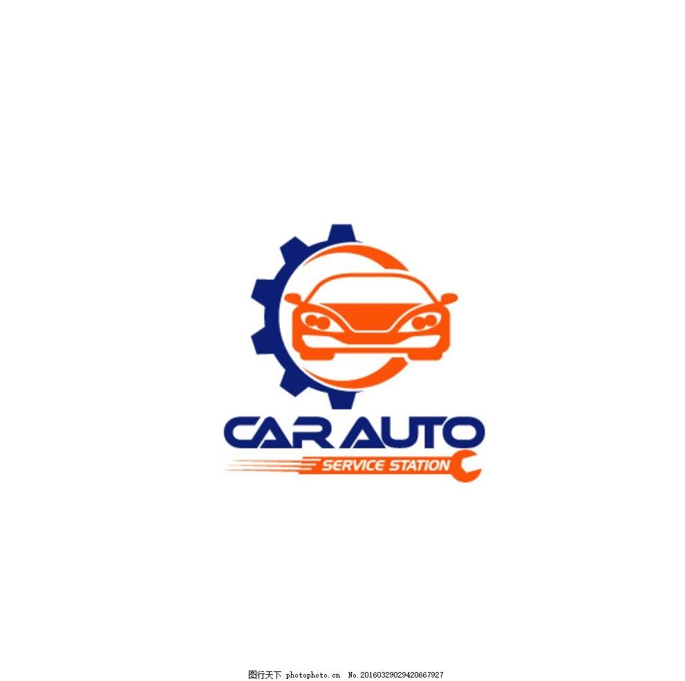 企业logo 公司logo 行业标志 汽车 小车 logo设计 标志图标 eps