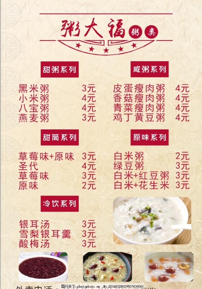 粥米饭做法,菜谱排骨v米饭菜谱菜谱简介菜单大全大福南瓜的菜谱菜品图片