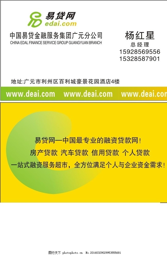 易贷网名片 名片 易贷网 金融 贷款 易贷 贷 设计 广告设计 名片卡片