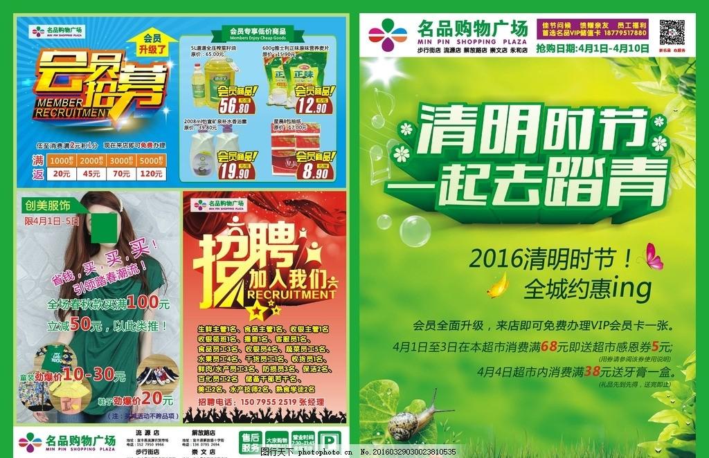 清明节海报 踏青 超市 特价 招聘 会员 招募 绿色 名品