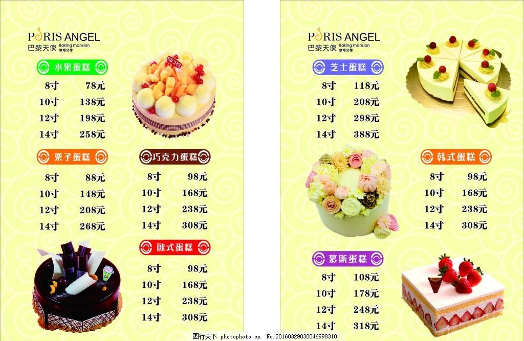 菜单 咖啡价格表 咖啡价目 蛋糕 蛋糕价格表 蛋糕价目单 海报设计 cdr