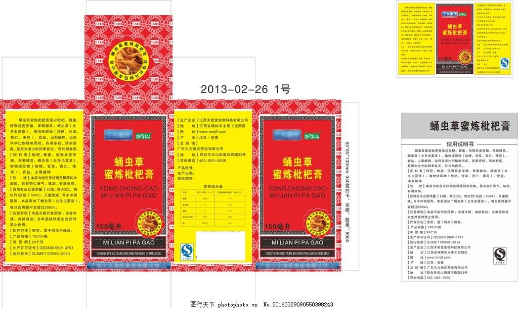 强力枇杷露 强力 枇杷露 枇杷膏 包装设计 包装设计 设计 广告设计