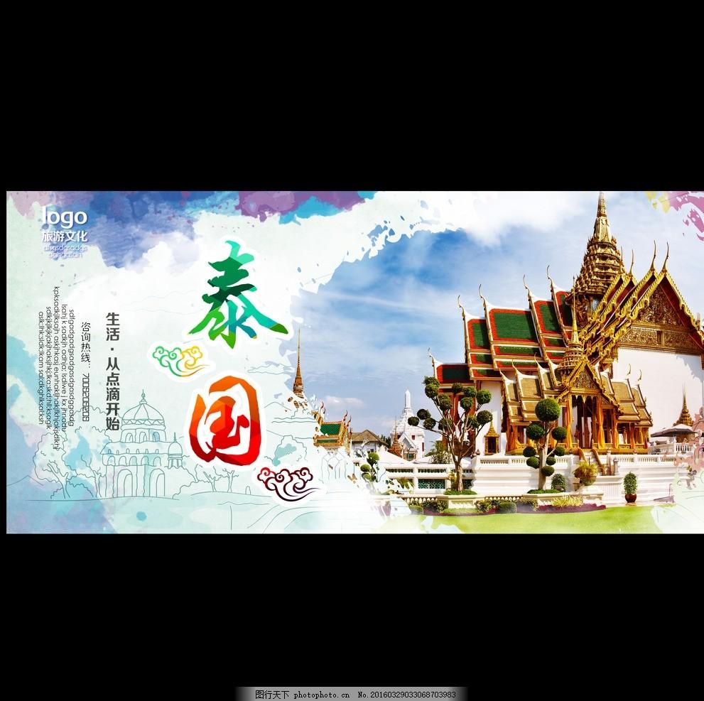 泰国旅游海报banner 泰国 地标 海报 新马泰 东南亚 新加坡 马来西亚