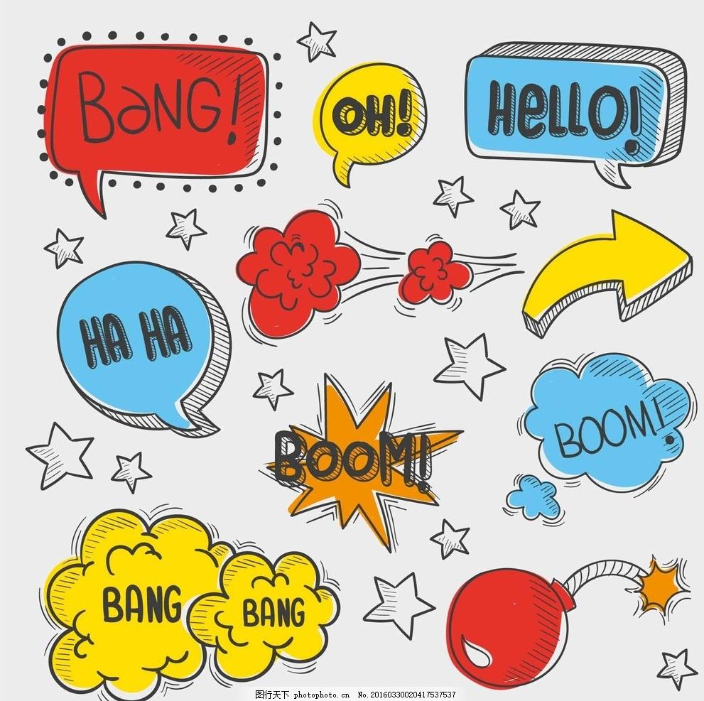 手绘对话框 文字框 语言框 文字编辑框 爆炸贴 说话框 微信对话框