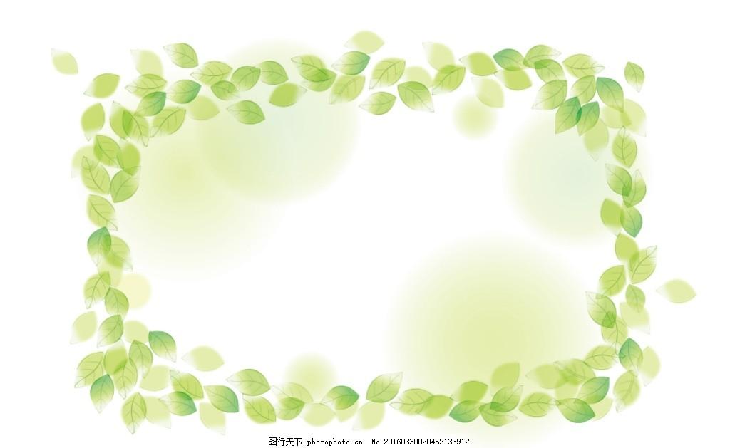 透明绿叶边框 绿色 叶子 背景 淡雅 清新 蝴蝶 花纹 花边 绿色边框