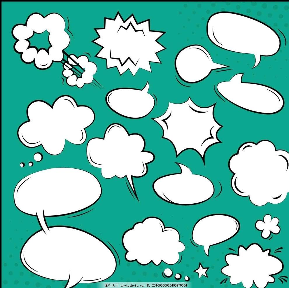 对话框矢量素材 对话框 文字框 语言框 文字编辑框 爆炸贴 说话框