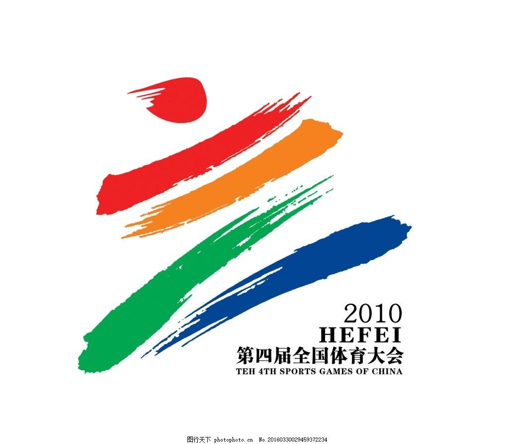 运动会标志 模版下载 标志设计 合肥 轮滑 动动员 源文件库