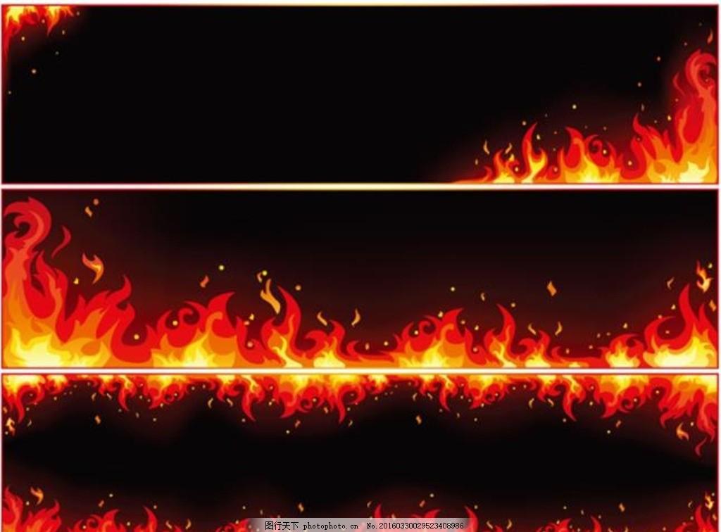 炫彩火焰元素 烈焰 大火 火焰元素 装饰边框 火花背景 火焰背景 光斑