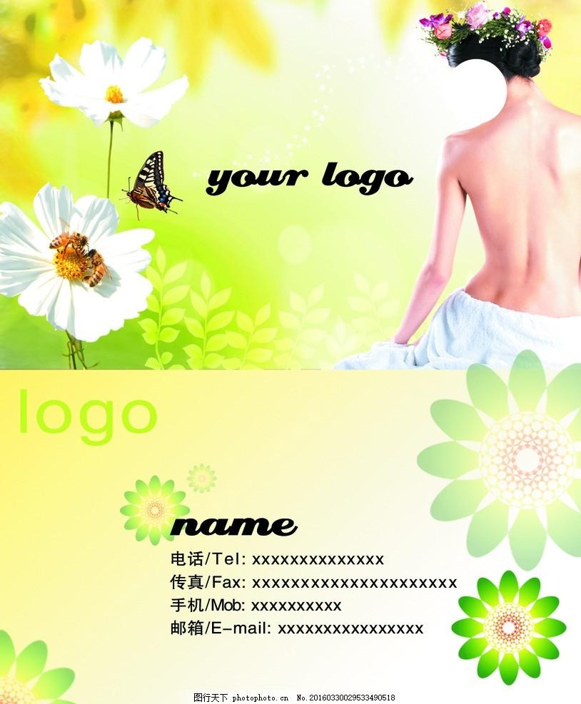 绿色背景 花朵 小清新 唯美 psd分层素材 名片模版 设计 广告设计