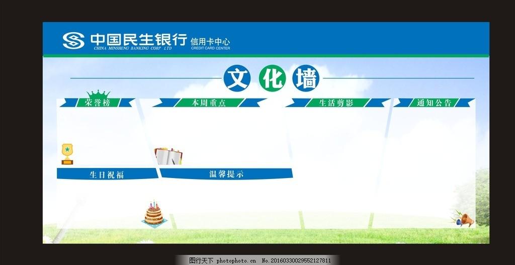 文化墙 蓝天 草地 公司文化墙 荣誉榜 民生银行标志 设计 广告设计