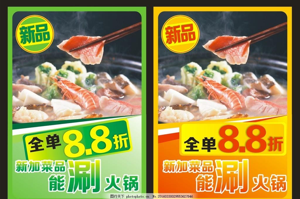 火锅馆 火锅传单 火锅单页 火锅图文化 美食海报 海鲜火锅 设计 广告