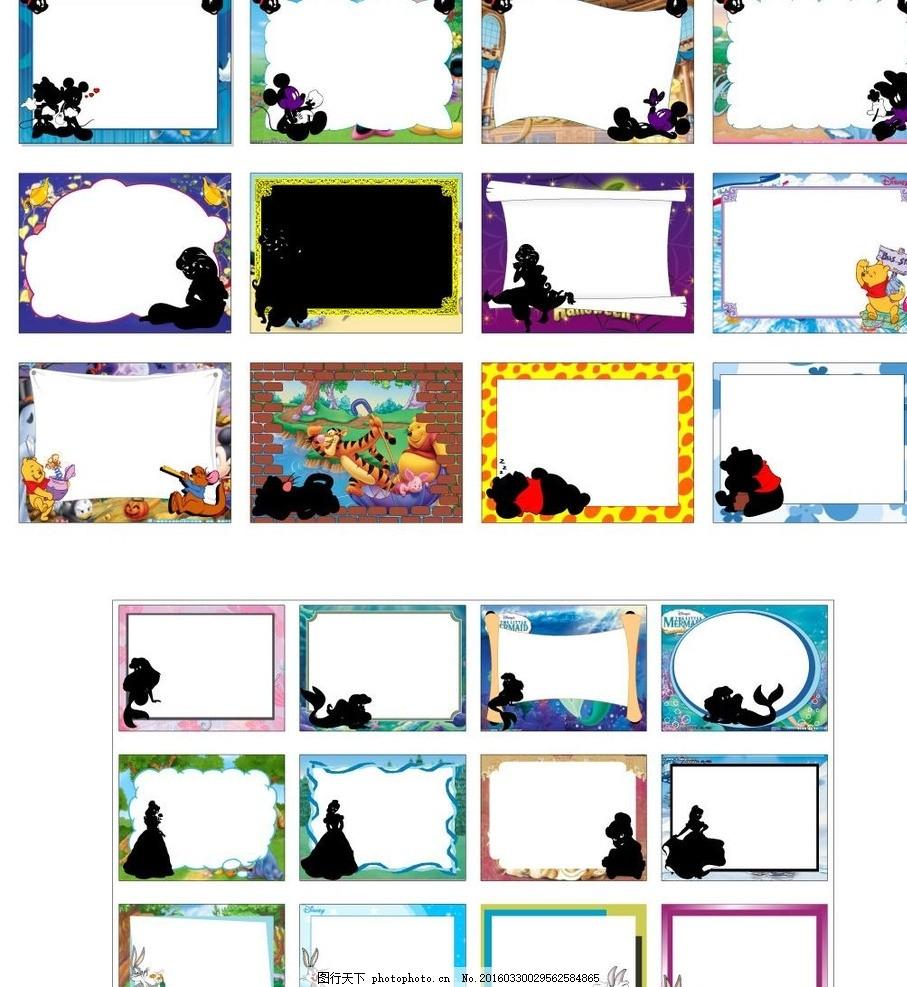 幼儿园标牌图片边框