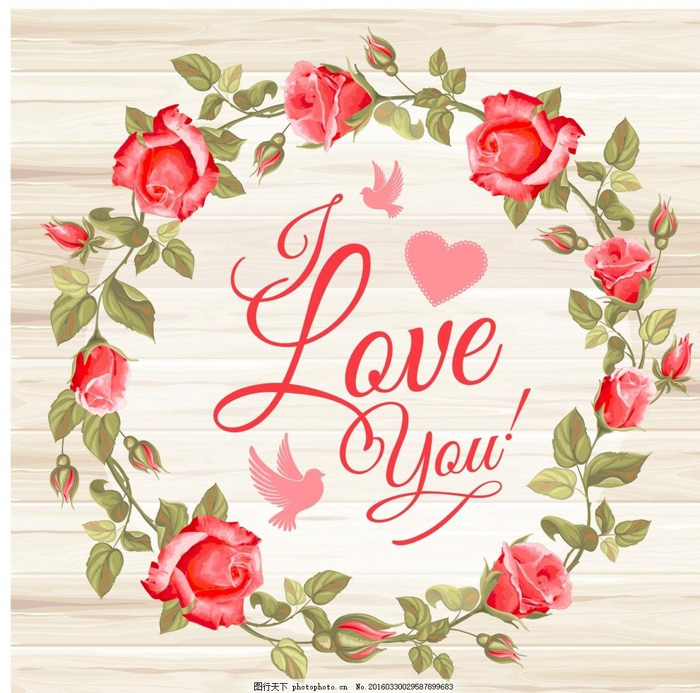 手绘玫瑰花 生日贺卡 花卉 爱心 婚礼贺卡 精美边款 底纹 花朵