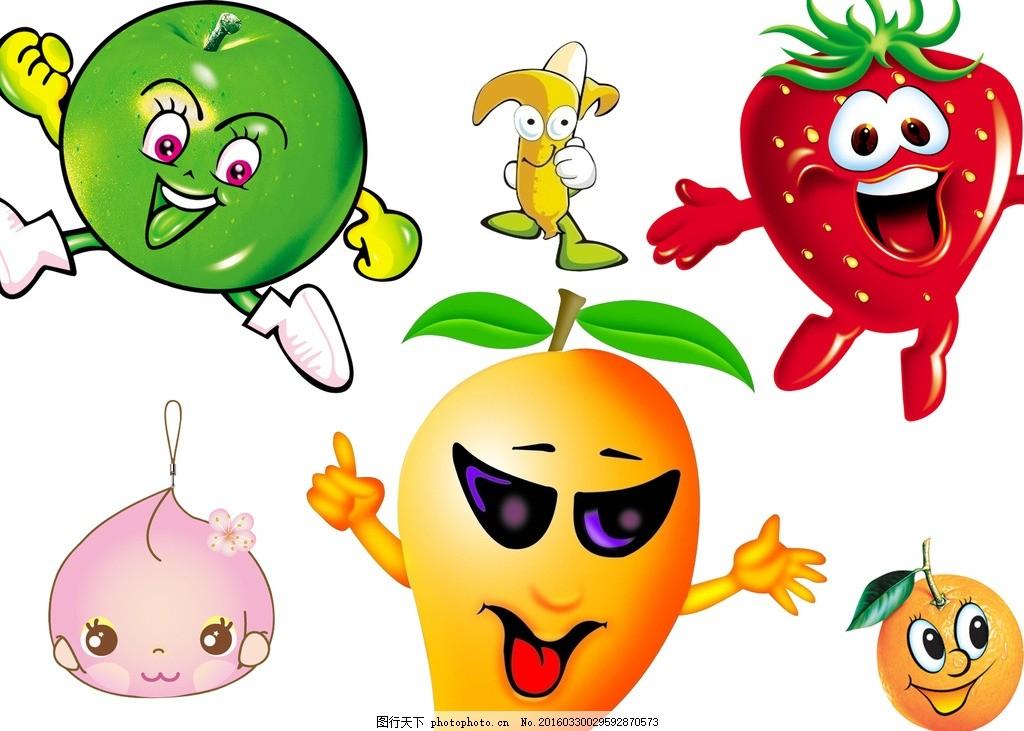 卡通水果 青苹果 香蕉 草莓 桃子 芒果 橙子 卡通 可爱 水果 开心 杂