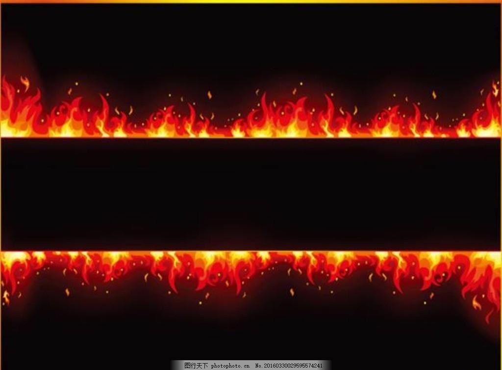 炫彩火焰元素 烈焰 大火 装饰边框 火花背景 火焰背景 光斑背景