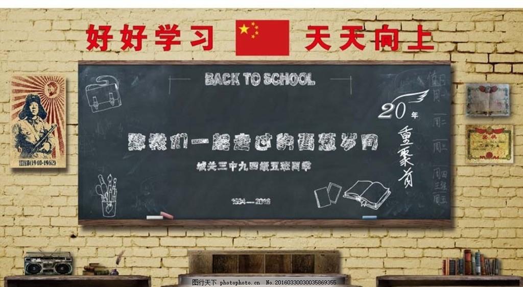 怀旧教室 老教室 黑板 讲台 老讲台 怀旧讲台 学生时代 设计 广告设计