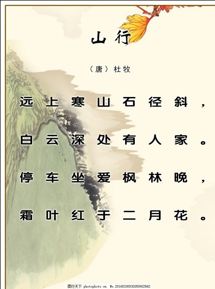 山行 唐诗 杜牧 远上寒山 二月花 设计 广告设计 展板模板 72dpi tif