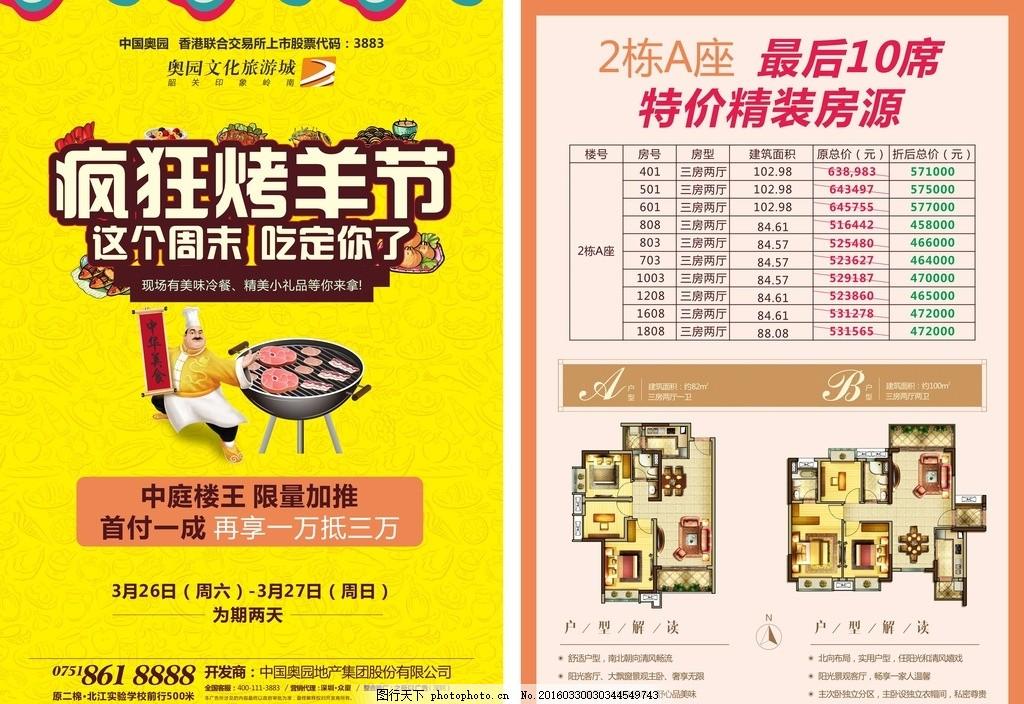 房地产 单张 dm 烧烤 烤全羊 美食节 设计 广告设计 dm宣传单 cdr