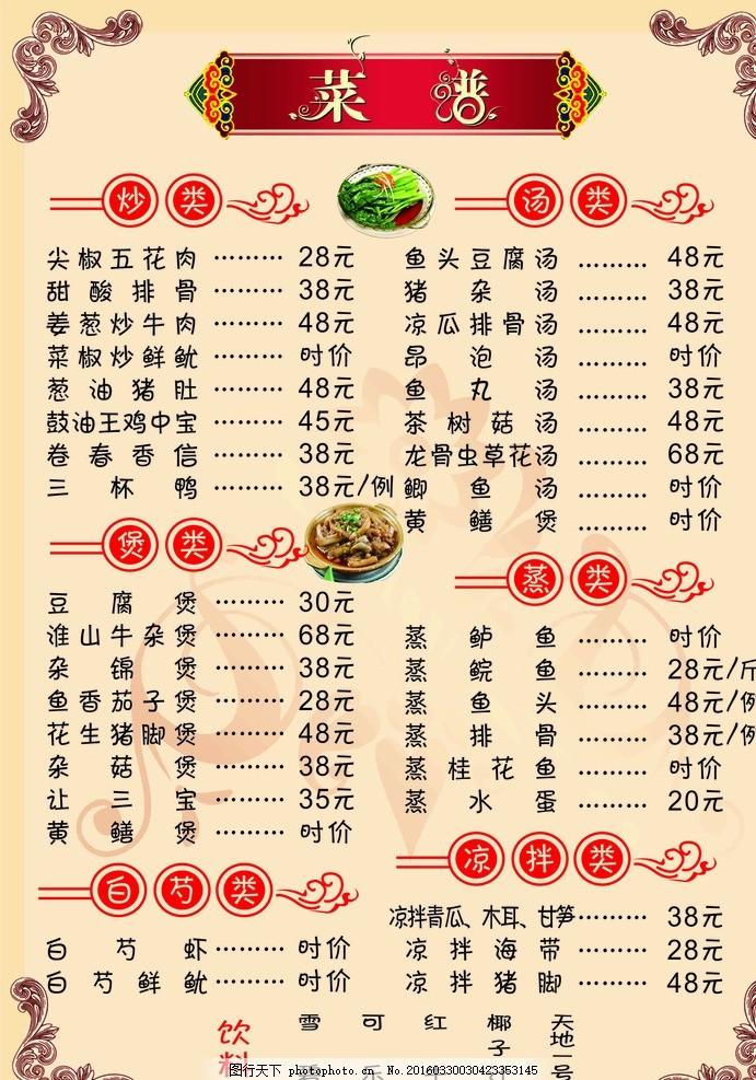 菜谱餐单 菜谱 菜单 菜牌 餐厅 餐馆 快餐店 设计 广告设计 菜单菜谱
