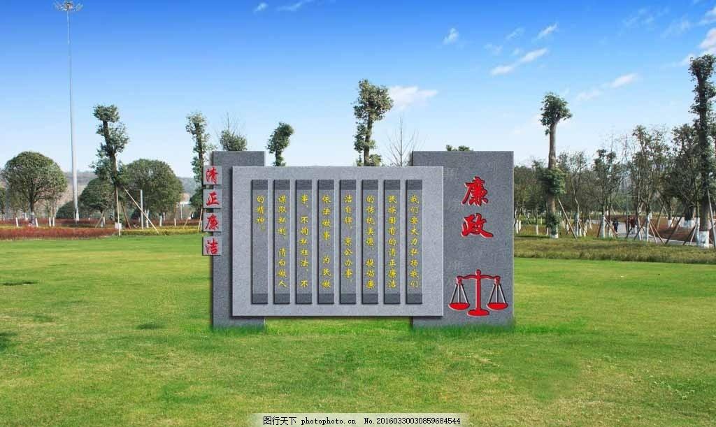 廉洁 竹简 效果图 免费下载 法制 法治 雕塑 天平 公园文化