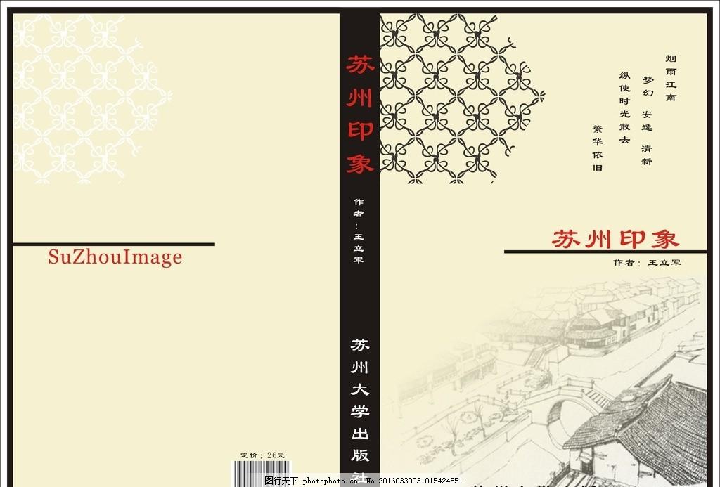 印象陈村手绘本制作