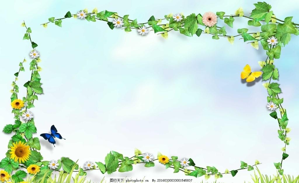 春天 春天背景 藤蔓 草地 春季 绿色 太阳花 树叶 蝴蝶
