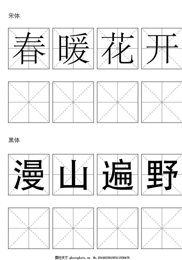 字体临摹 字体 宋体 黑体 临摹 田字格 设计 文化艺术 绘画书法 pdf