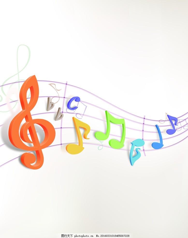 可爱 彩色 立体 音符 背景设计 音乐 流动 乐符 乐谱 五线谱 设计