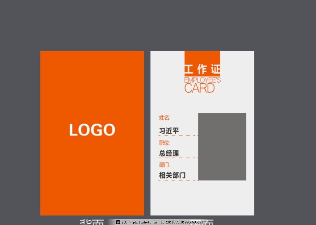 工作证 胸牌 工作牌 公司牌 工牌 设计 标志图标 企业logo标志 cdr