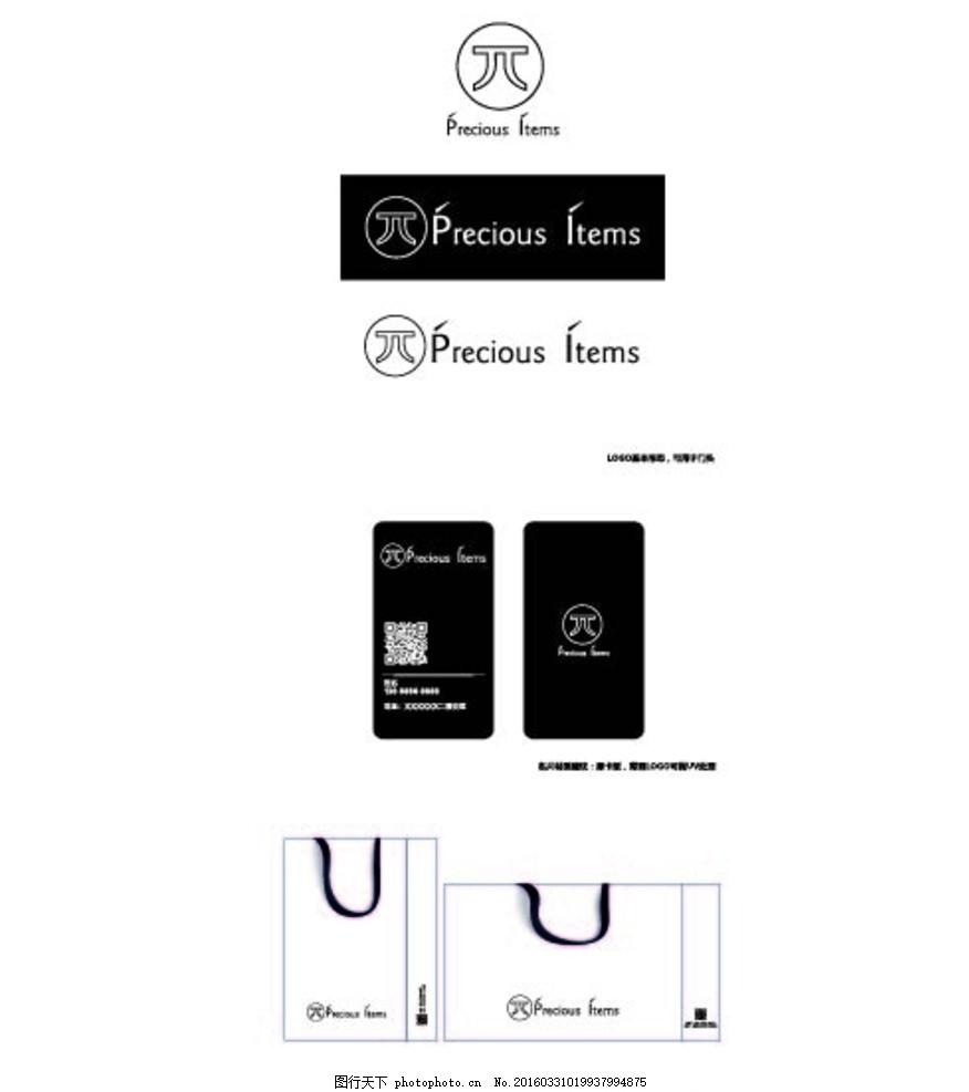 服装店 logo vi 纸袋 名片 设计 标志图标 企业logo标志 ai图片