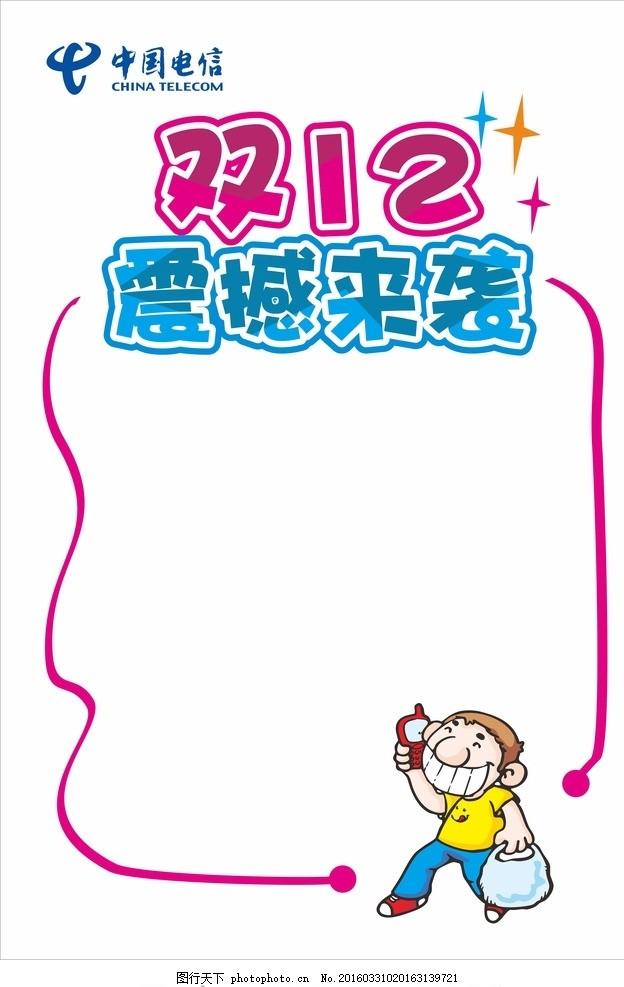 ppt 背景 背景图片 边框 动漫 卡通 漫画 模板 设计 头像 相框 624