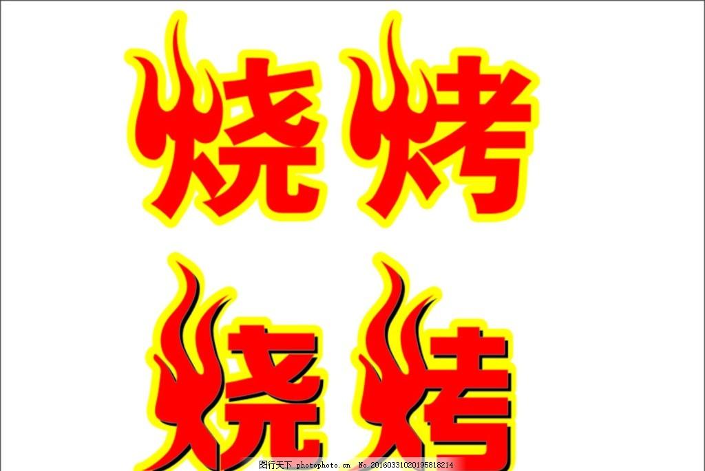 烧烤 烧烤字 烧烤变形 烧烤火焰 烧烤火焰字 cdr 适量 标志 标示 设计