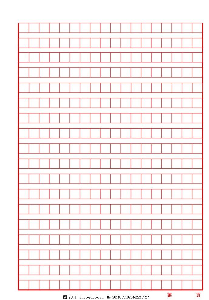 方格信纸 信纸 方格 书写 纸 书信 设计 底纹边框 边框相框 199dpi