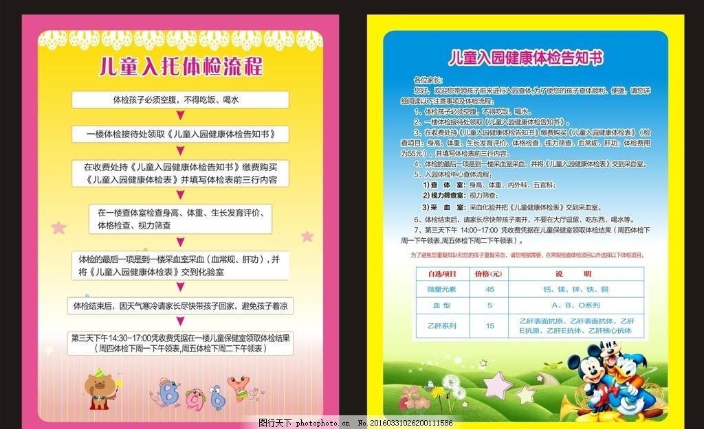 新生入园体检 幼儿园 展板 宣传栏