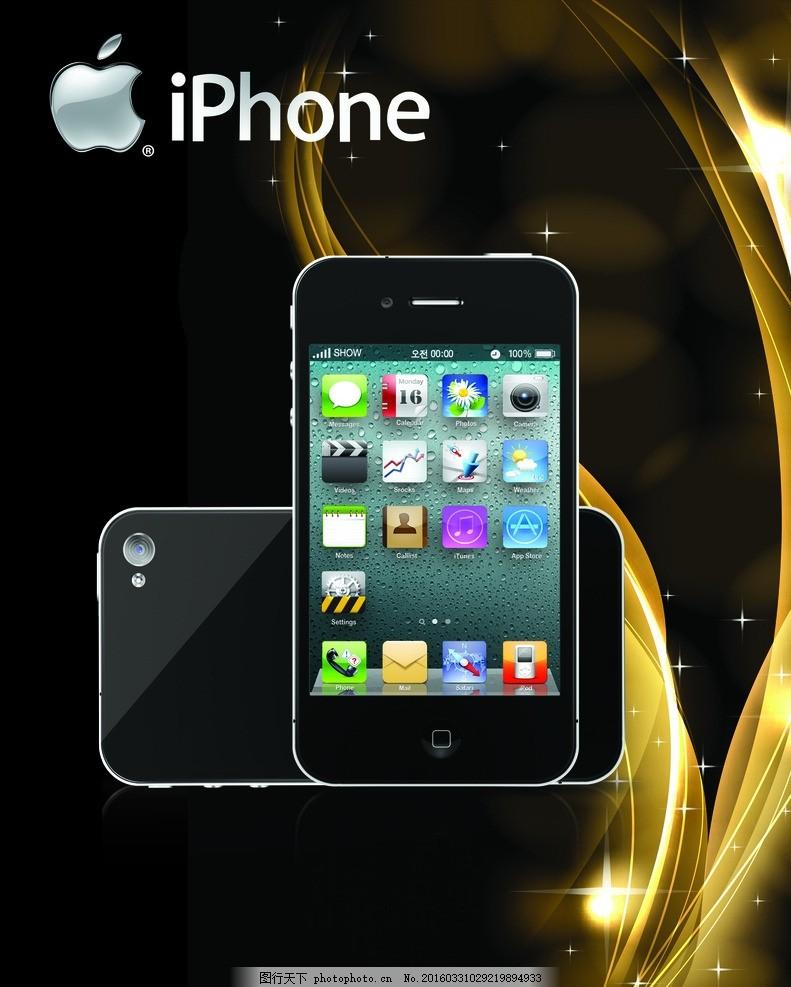 苹果海报 模版下载 机海报 手机 苹果手机广告 金色线条 苹果标志图片