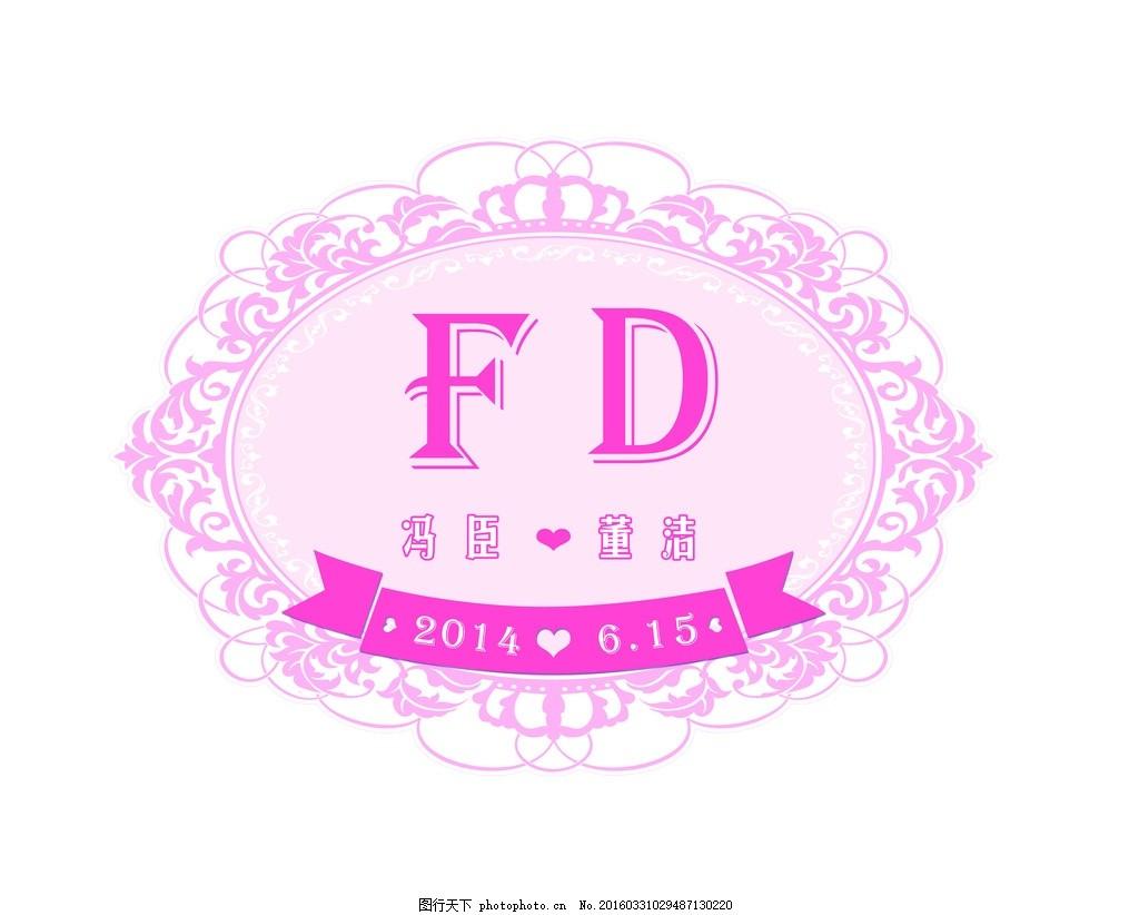 婚礼logo 图片下载 欧式婚礼标志 花纹 蕾丝 心 婚礼主题