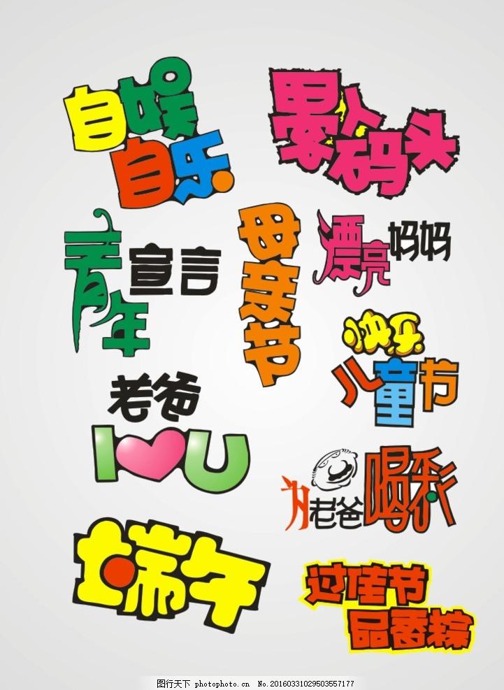 商场促销 促销pop pop pop字体 卡通字体 手绘字体 卡通海报 pop设计