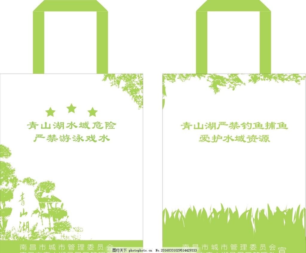环保手提袋 环保袋 手提袋 青山湖 公益 袋子 设计 广告设计 广告设计图片