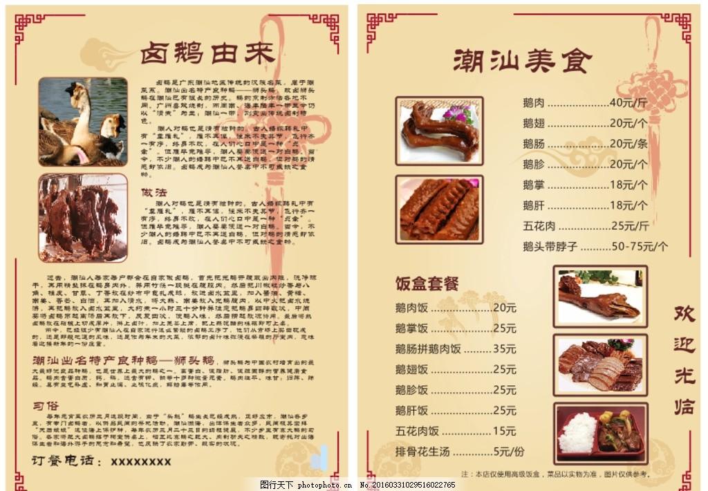 卤鹅 快餐店 菜单 相框 狮头鹅 潮汕美食 饭店菜单 设计 广告设计