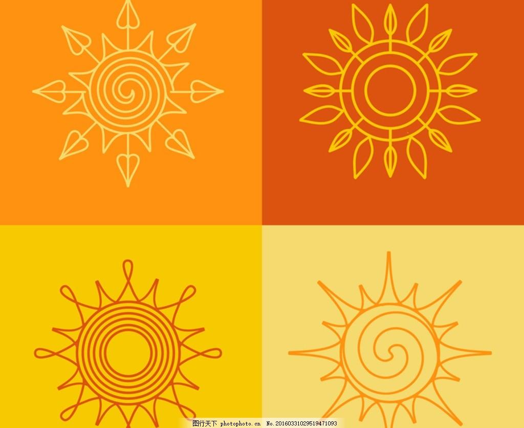 抽象太阳 创意花纹太阳 阳光 晴 平面素材