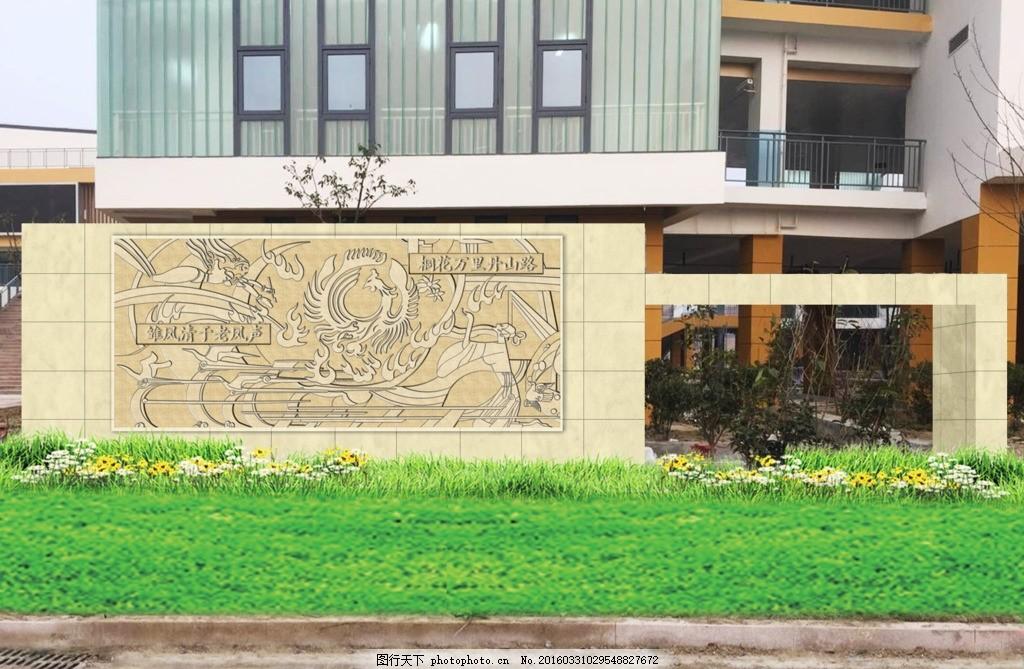 青铜砖雕 景观墙设计 校园文化设计 国学经典 走廊墙面 学校小学中学