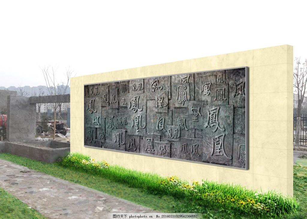 校园文化设计景观墙设计 浮雕墙校风 青铜砖雕 景观墙设计 校园文化