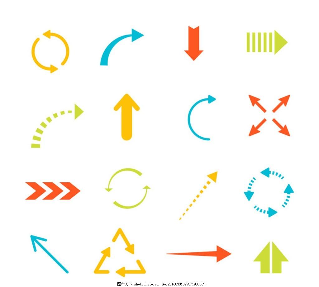 彩色箭头图标矢量素材 创意设计 指标 矢量图 指示