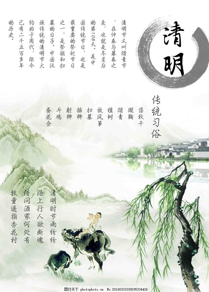 清明节的来历 传统习俗 柳树 牧童 放牛 水墨 山水 江南水乡 古风