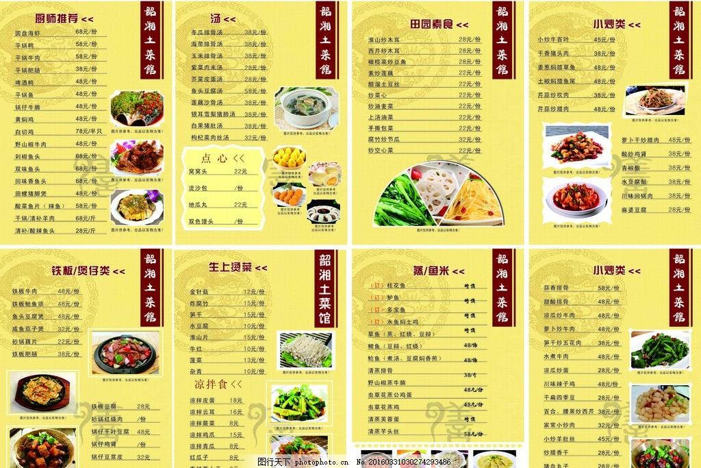 菜单卡 菜单 菜单设计 菜谱 食堂菜单 菜牌 餐饮 背景 点菜单 菜单