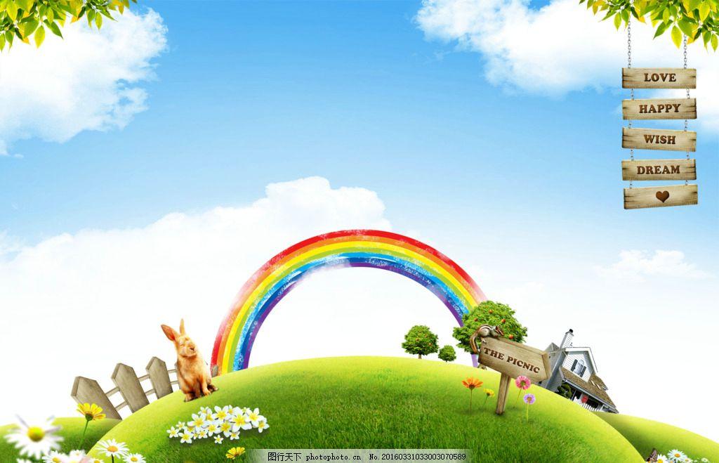 环保 单页 卡通 宣传单 展板 贴图 草坪 彩虹 小动物