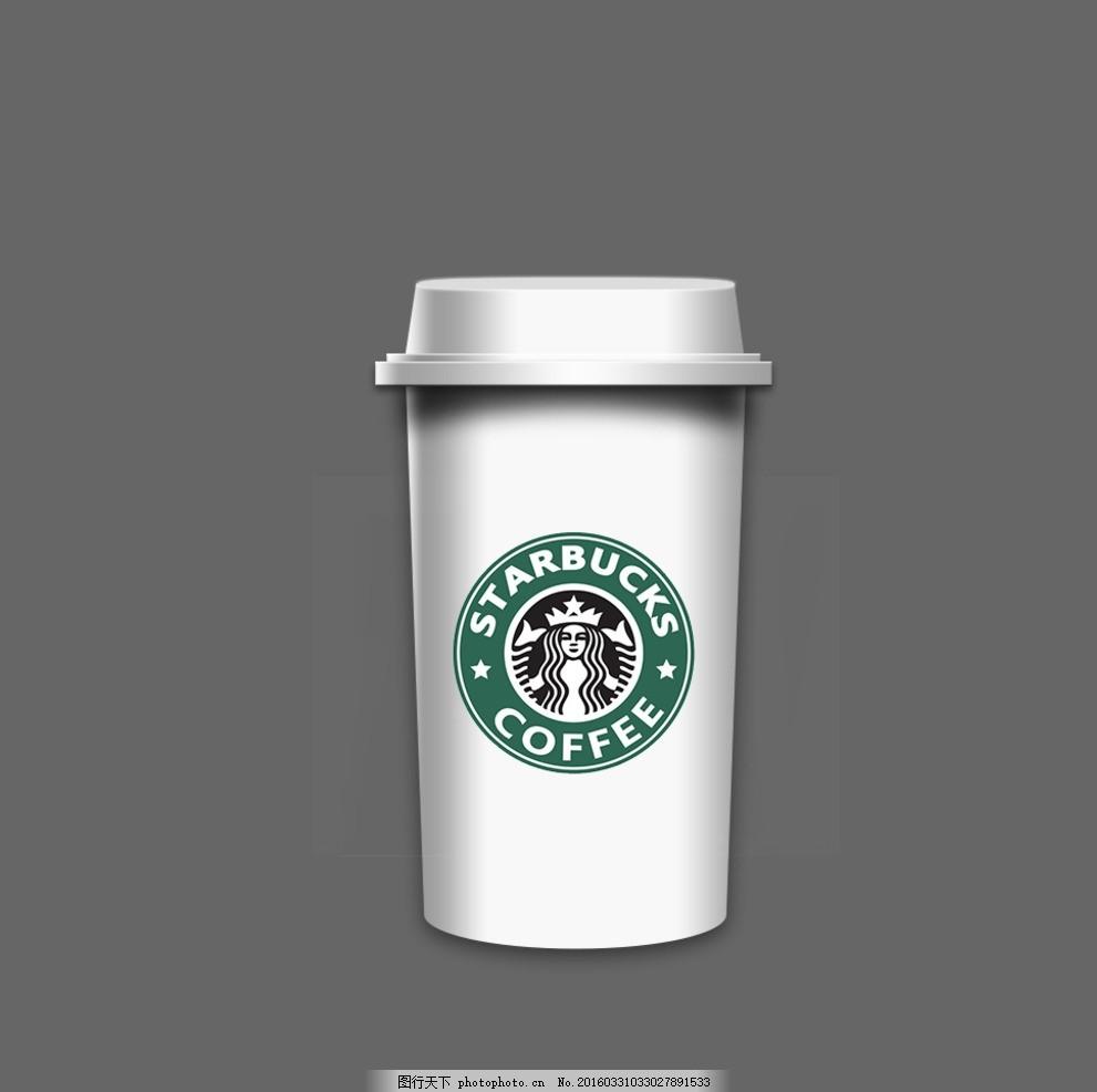 星巴克杯子 星巴克 杯子 咖啡 白色 拟物 设计 psd分层素材 psd分层