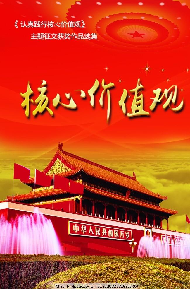 核心价值观 红色 天安门 大会堂 中国梦 党